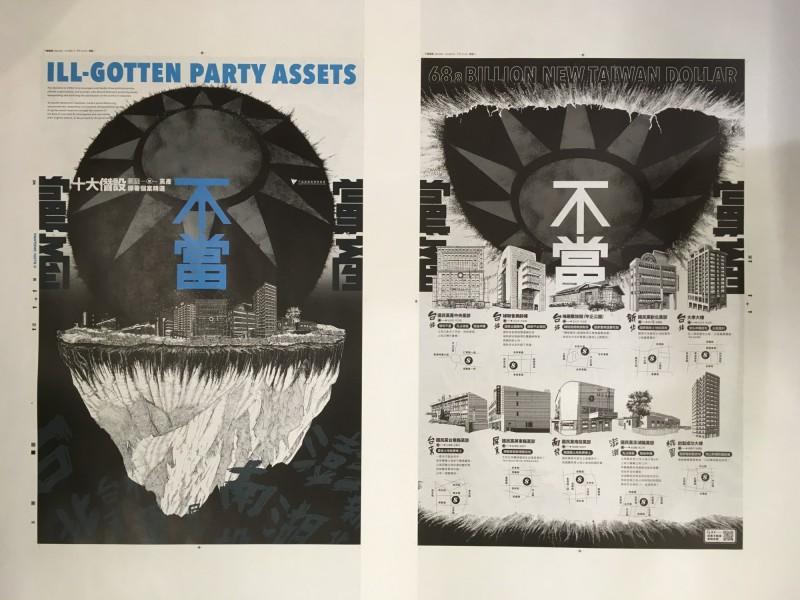 黨產會本週將在光點台北舉行「被共享的經濟:不當黨產在台灣」特展。風格吸睛的巨大黨徽「黑洞」海報,是由設計師賴柏燁負責構想操刀。(記者陳鈺馥翻攝)