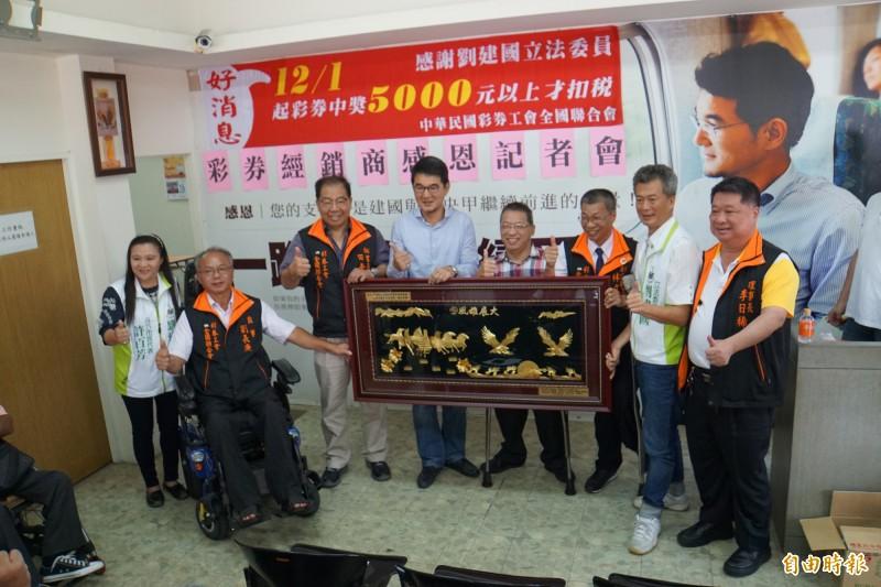彩券經銷商贈匾額給立委劉建國,感謝他對彩券獎金免稅額提高的貢獻。(記者詹士弘攝)