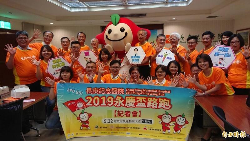 長庚永慶盃路跑下月22日開跑 北、嘉、高3市都有場