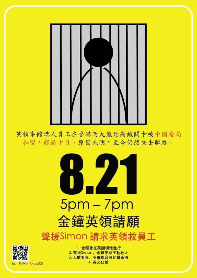 英國駐港總領事館香港籍職員鄭文傑,8日晚間返港途中,被中國行政拘留「失蹤」,消息傳出後,香港網友今(21)日號召到英國領地進行聲援活動。(圖擷取自臉書)