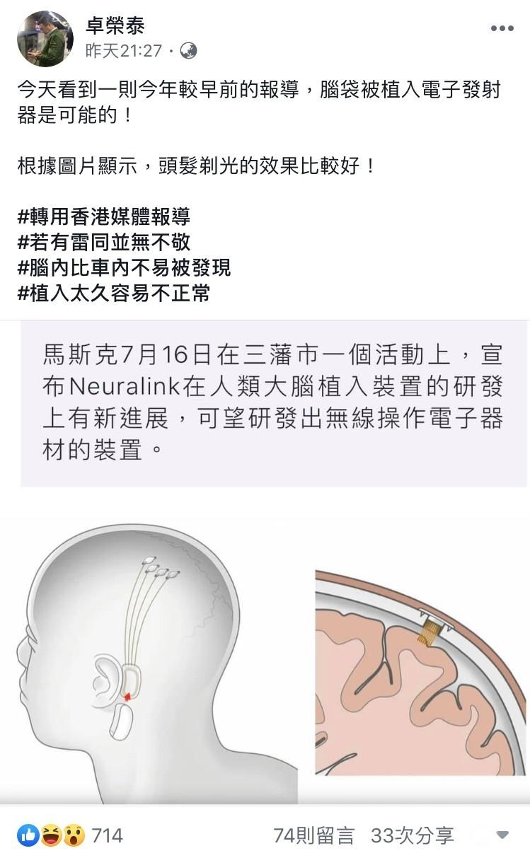 民進黨主席卓榮泰在臉書分享「人腦植入電子發射器」新聞消息,並暗酸「頭髮剃光的效果比較好」。(圖擷取自卓榮泰臉書)