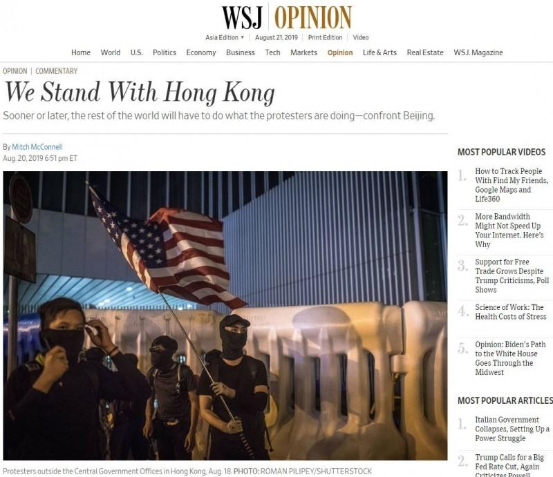 麥康奈直言,「遲早,世界上的其他國家將不得不做香港示威者此刻做的事-面對北京」。(圖擷取自華爾街日報)