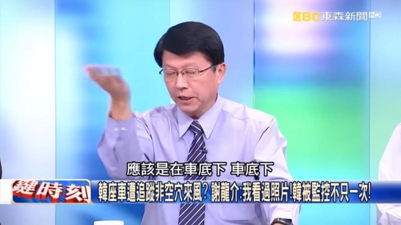 謝龍介也在節目上爆料在車底下有看過追蹤器。(圖片擷取自關鍵時刻YouTube)