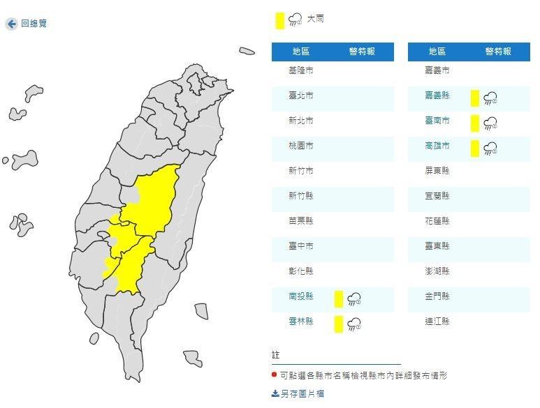 氣象局針對5縣市發布大雨特報。(擷取自中央氣象局)