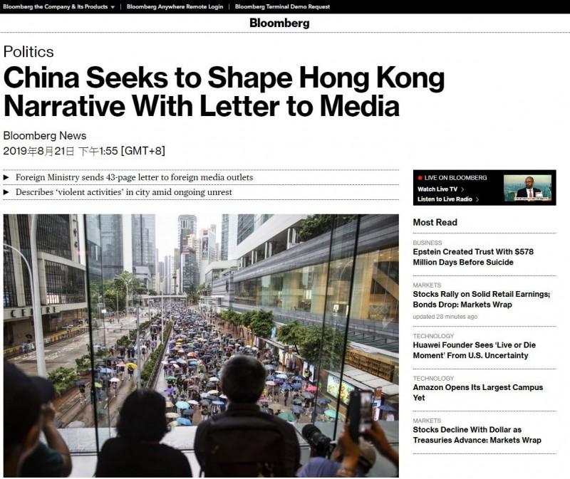 中國外交部發函給全球多間國際媒體,企圖影響外媒報導香港反送中運動。(彭博)