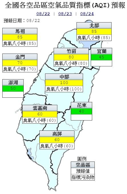 空品方面,宜花東、澎湖為綠色「良好」等級,其他地區為黃色「普通」等級。(截取自環保署空氣品質監測網)