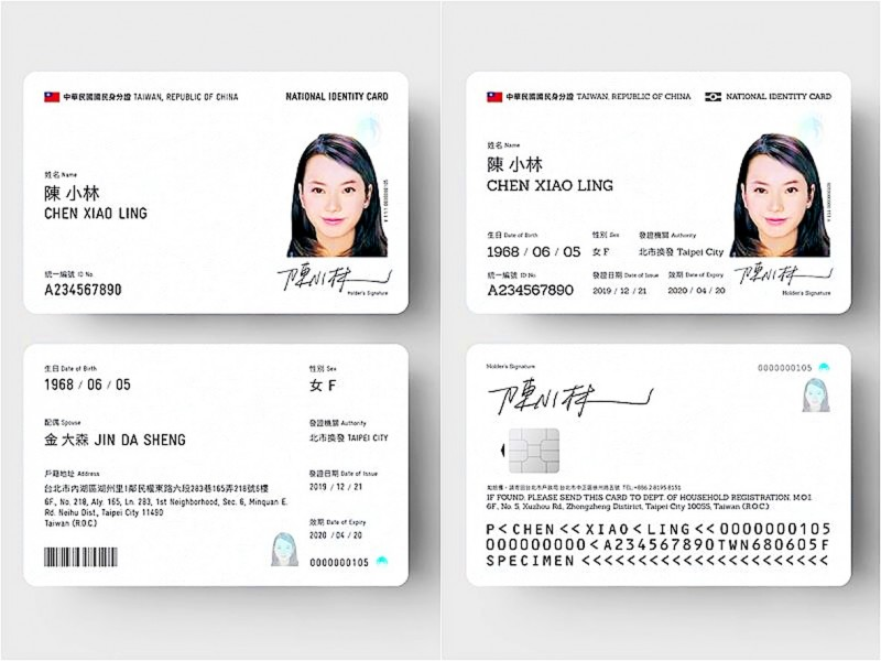 《TAIPEI TIMES》 Premier signs off on new identification card design