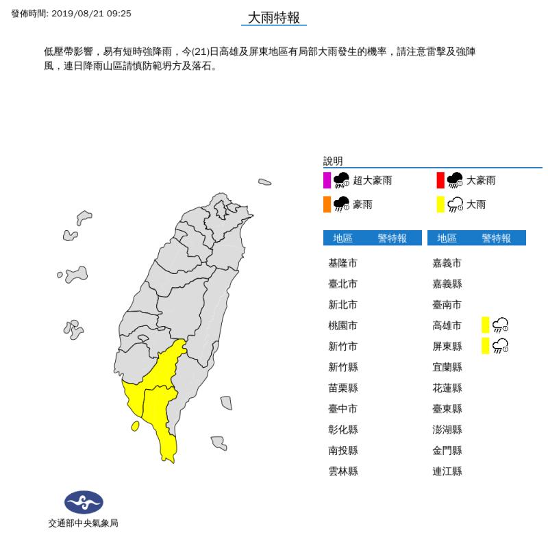 氣象局上午9時25分對高雄市與屏東縣等2縣市發布大雨特報。(擷取自中央氣象局)
