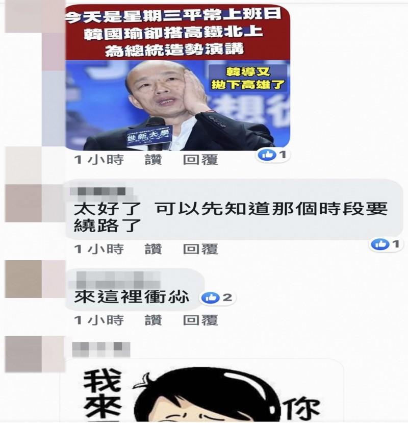韓國瑜9/1首訪彰化,網路一面倒揶揄、抨擊,還有人說:「當天要繞路」(記者湯世名翻攝)