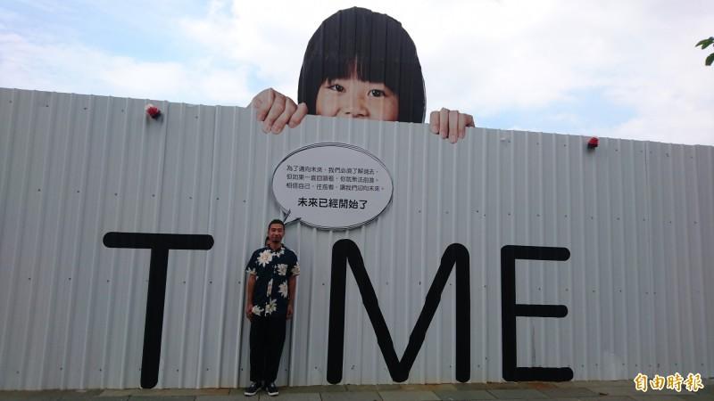 日籍藝術家近藤悟拍攝中西區成功國小學童的影像,將赤崁文化園區施工圍籬變藝術牆。(記者劉婉君攝)