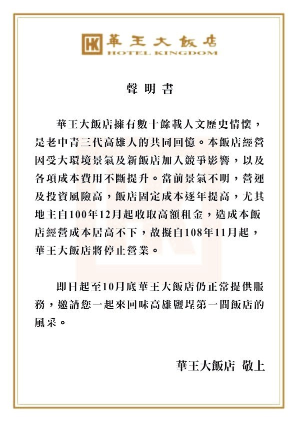 華王大飯店聲明。(記者黃旭磊翻攝)