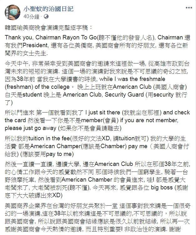 有天才網友將韓國瑜演講內容逐字稿繕打下來,並將其放到網路上分享轉發。(圖擷自小聖蚊的治國日記)