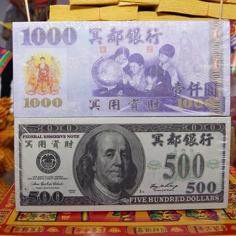 「冥都銀行」發行的「冥用新台幣」以及「冥用美金」。(圖擷取自AIT臉書)