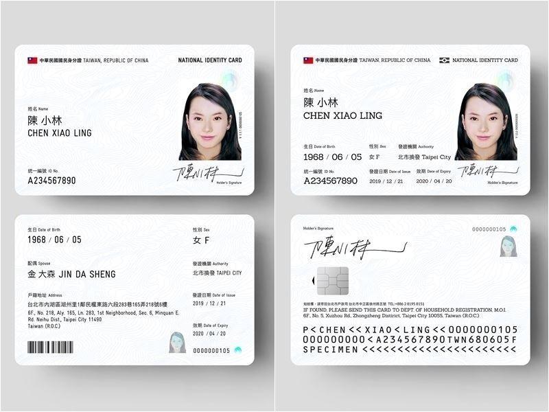 內政部預計於明年10月起全面陸續換發新版數位身分識別證(New eID),2023年3月前完成全台2359萬人的換證作業。(圖為參考樣張並非定稿、圖取自內政部網站)