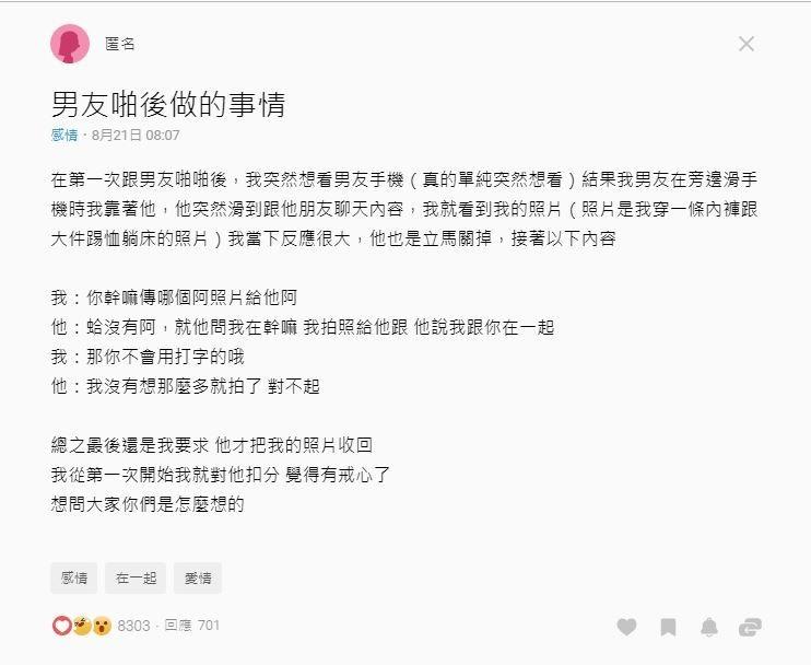 其他網友看了文章紛紛勸原PO放生男友。(圖擷取自Dcard)