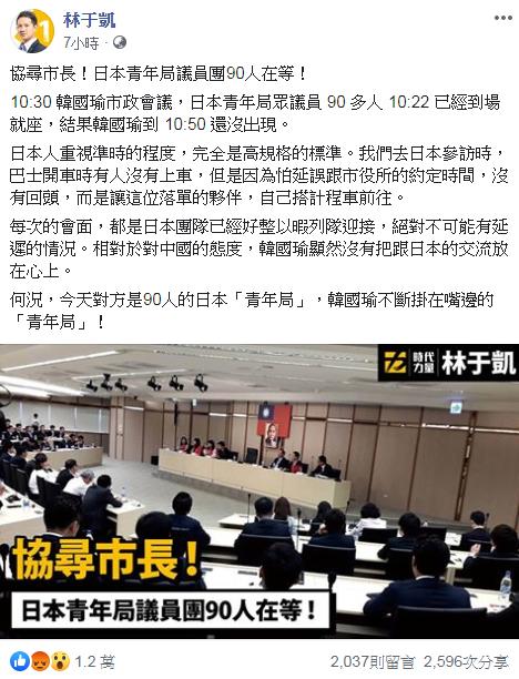 高雄市議員林于凱今日上午在臉書以「協尋市長,日本青年局議員團90人在等」為題發布貼文。(圖擷自臉書)