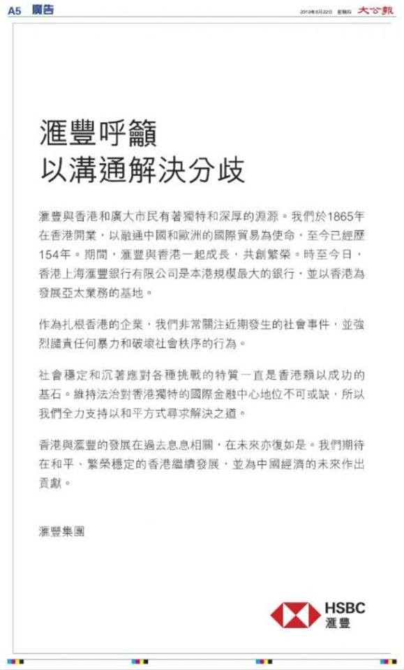 匯豐集團今(22)天在多家報章刊登全版廣告,對香港近來反送中抗爭首次表態,表示「強烈譴責任何暴力和破壞社會秩序的行為」,並呼籲以溝通解決分歧。(圖擷取自臉書)