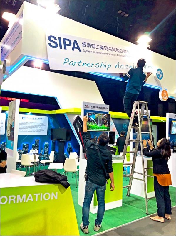 經濟部工業局率台商參加泰國智慧城市國際展,設展招牌的「經濟部」,引來中國不快,施壓主辦方強拆。(特派記者魏錫賓攝 )