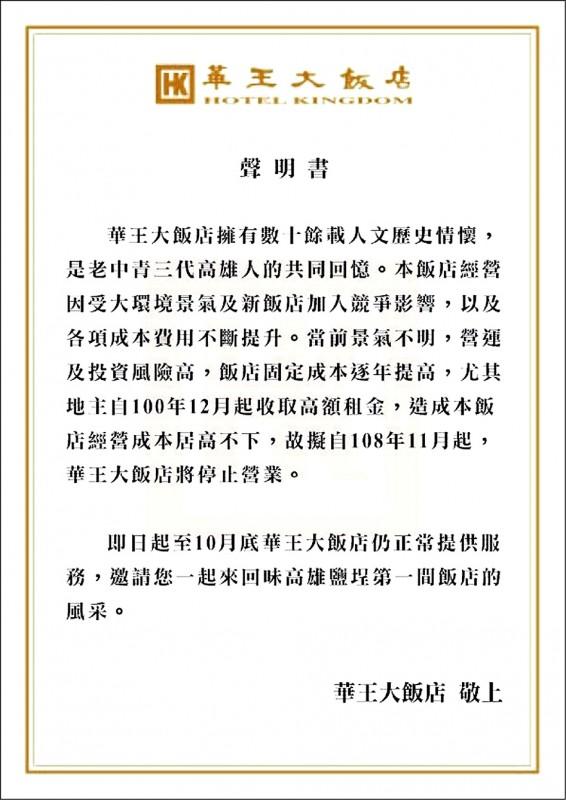 高雄老字號華王大飯店昨天上網公告聲明將於今年11月起停止營業。(記者黃旭磊翻攝)