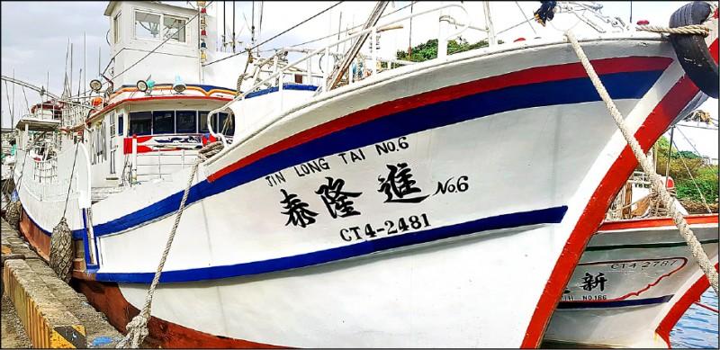 蘇澳籍漁船進隆泰6號在美屬中途島西北方海域失聯。 (讀者提供)