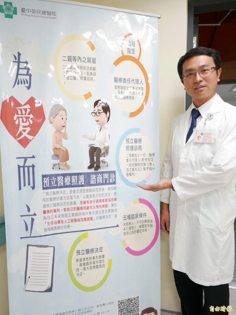 醫師李隆軍指透過預立醫療決定的簽署,擁有自行選擇接受或拒絕醫療的權利,為自己也為家人,為愛而立。(記者蔡淑媛攝)