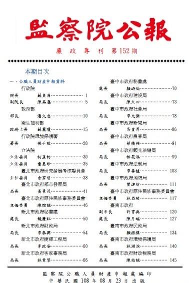 監察院今公布最新一期的「廉政專刊」。(圖取自監察院網站)