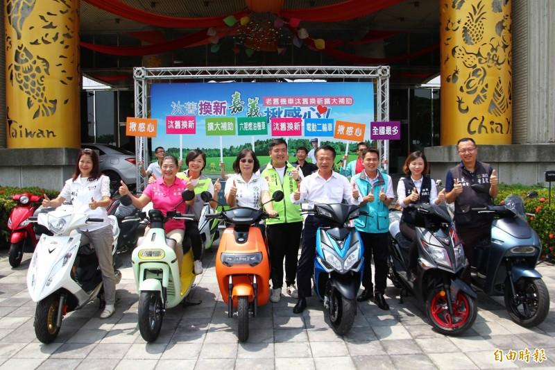 嘉義縣環保局今天宣布擴大補助機車汰舊換新。(記者林宜樟攝)