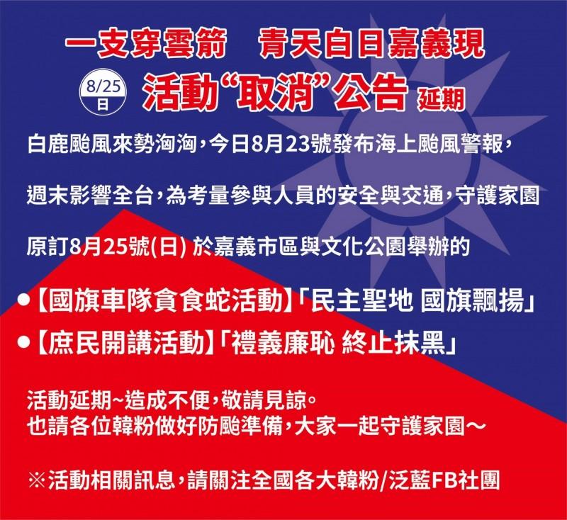 韓家軍戰情室」今天宣布原訂在25日的挺韓活動延期。(圖擷取自韓家軍臉書)