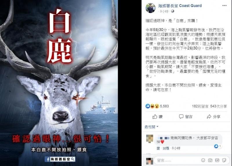 「海巡署長室Coast Guard」提醒,明天是颱風距離台灣最近、影響最深的時段,他們要再次提醒大家,儘管是輕度颱風,依然不可小覷。颱風期間,請大家「不要接近海邊」、「做好防颱準備」,最重要的是「囤積充足的糧食」。(圖擷取自臉書「海巡署長室Coast Guard」)