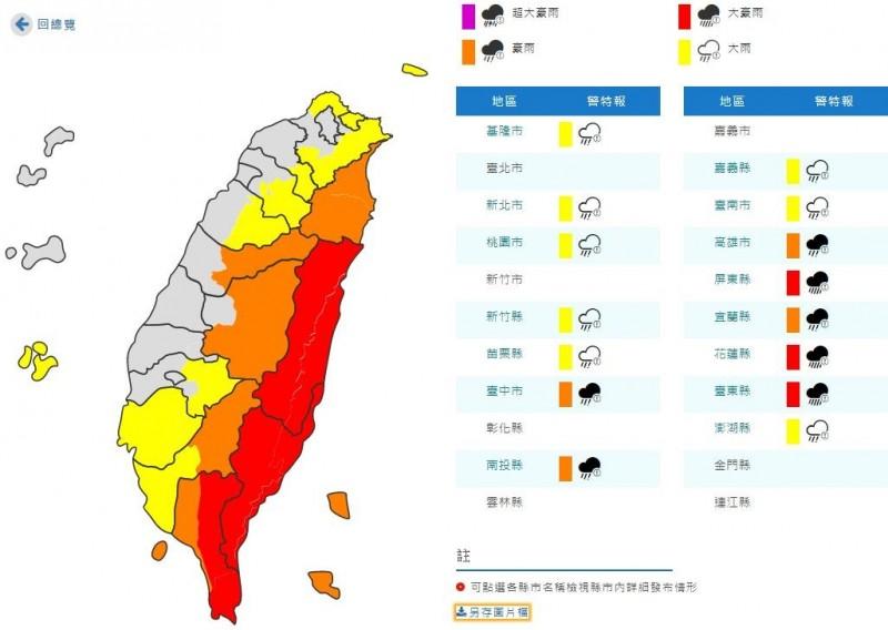 白鹿颱風影響,氣象局對15縣市分別發布大豪雨、豪雨、大雨特報。(圖擷取自中央氣象局)