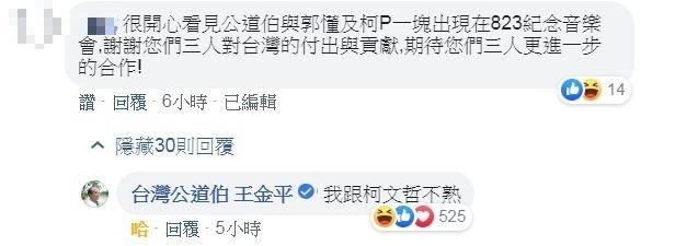 支持者表示,期待「郭、柯、王」三人未來能有進一步的合作。對此,王金平回覆「我跟柯文哲不熟」。(圖擷取自臉書_台灣公道伯王金平留言串)