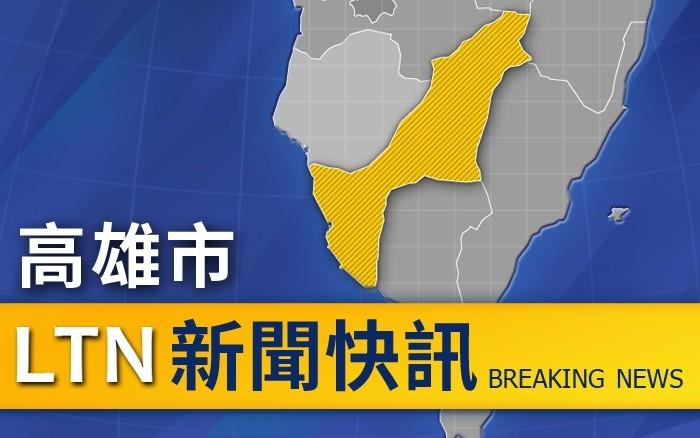 高雄市政府宣布 24日全市停班停課
