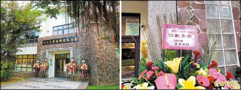 八二三紀念日,高市紀念館前僅兩對花籃,其中一對是市長韓國瑜送的。(記者蔡清華攝)