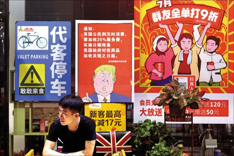 彭博:美新關稅上路 中國GDP難保6