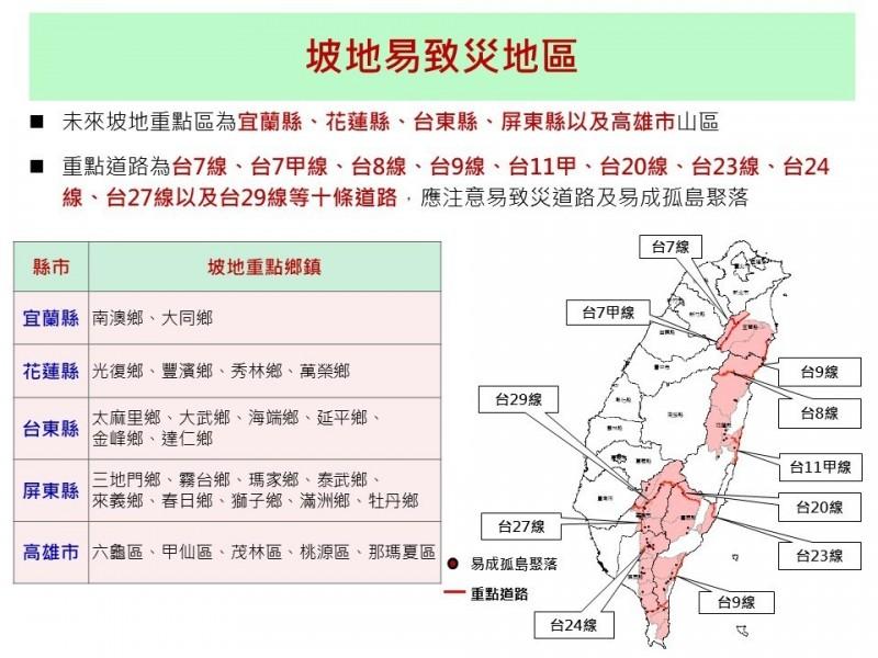 國家災防中心今早發出預警,台灣東部、南部今天受白鹿颱風影響最顯著,花蓮、台東、屏東和高雄需嚴防淹水與坡地災情。(記者簡惠茹翻攝)