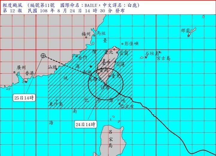 白鹿颱風中心下午1點登陸恆春半島。(取自氣象局網站)