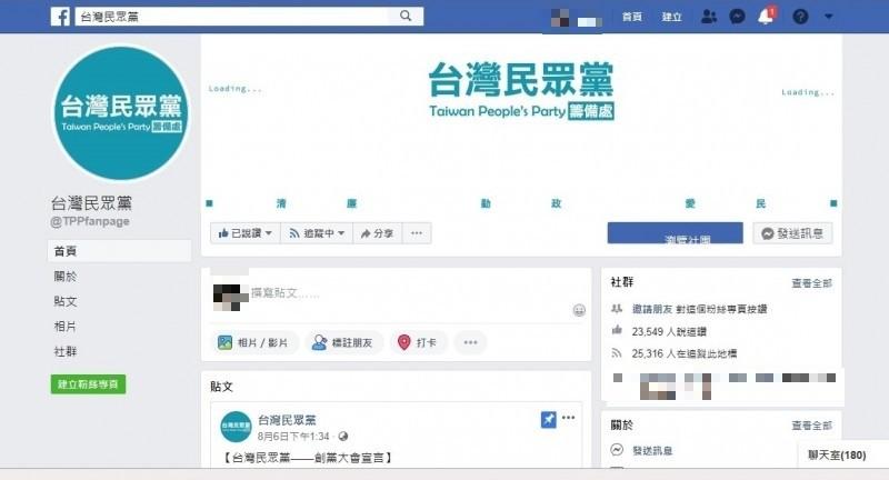 台灣民眾黨成立官方社群 徵選政黨形象識別系統