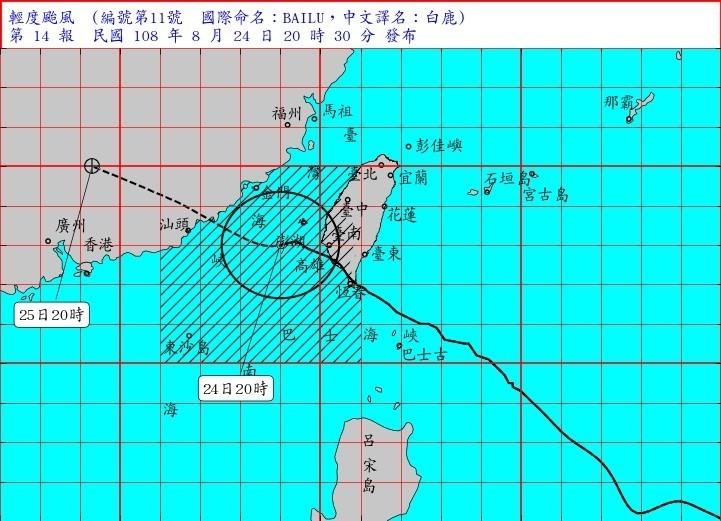 白鹿颱風最新路徑。(取自氣象局網站。)