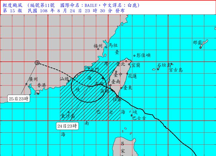氣象局24日23時30分對白鹿颱風發布的最新動態。(擷取自中央氣象局)