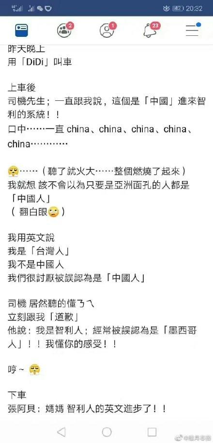 中國網民「邀月芯茹」在微博貼出相關影片,表示是該餐飲店的台灣老闆,在臉書上發表「歧視中國人」以及「港獨」的言論。(擷取自微博)