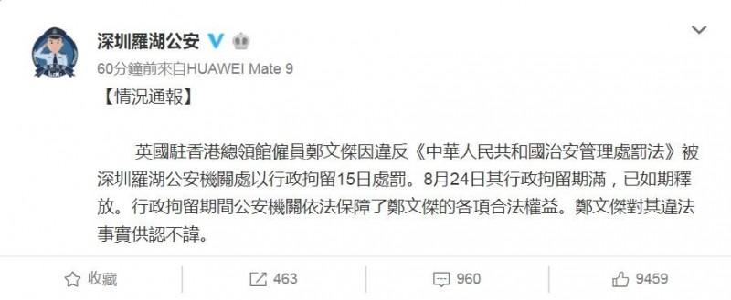中國公安表示鄭文傑拘留期滿,已如期獲釋。(擷取自深圳羅湖公安微博)