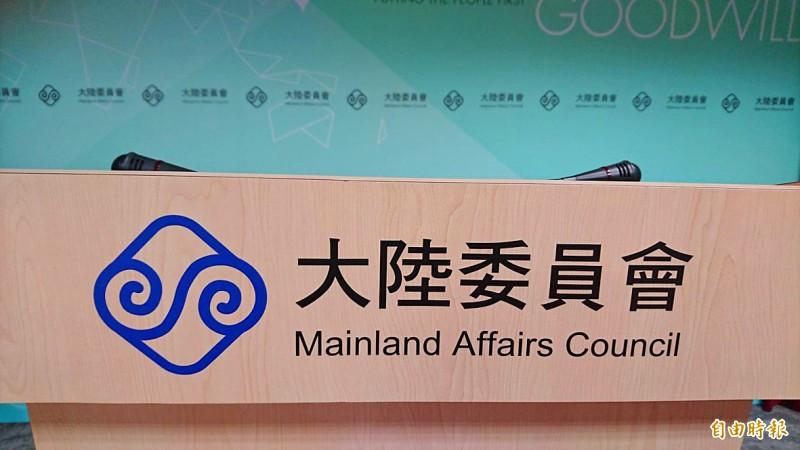 《TAIPEI TIMES》 China 'targeting personal links'