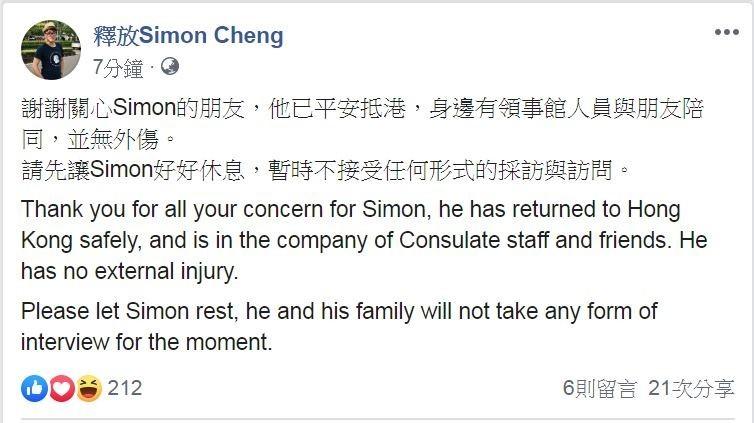 FB關注專頁表示鄭文傑已回到香港,身上無外傷,但需要好好休息,暫不接受採訪。(擷取自「釋放Simon Cheng」Facebook粉絲專頁)