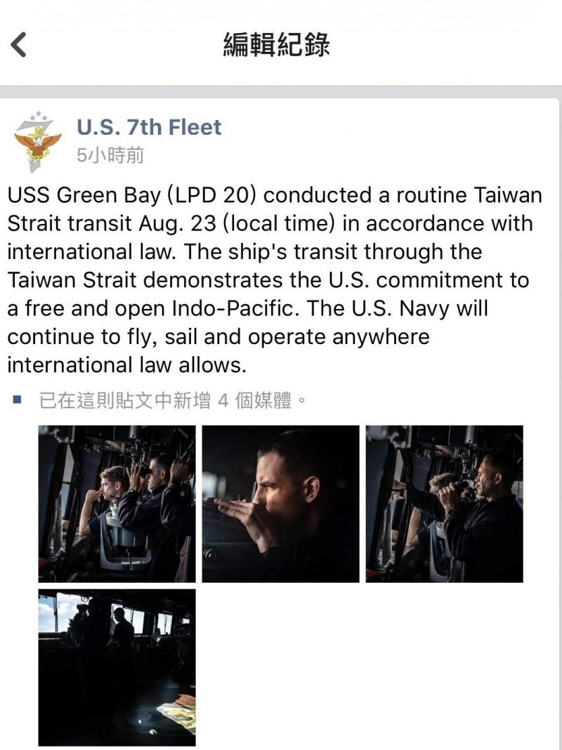 第七艦隊的臉書貼文曾經寫出「綠灣號直接穿過台灣海峽,兌現美國對自由開放太平洋的承諾」,但文章曝光後1小時後遭到美軍小編的刪改,不過從編輯記錄中仍可見到「routine Taiwan Strait」等相關敏感字句。(圖擷取自臉書粉專「U.S. 7th Fleet」)