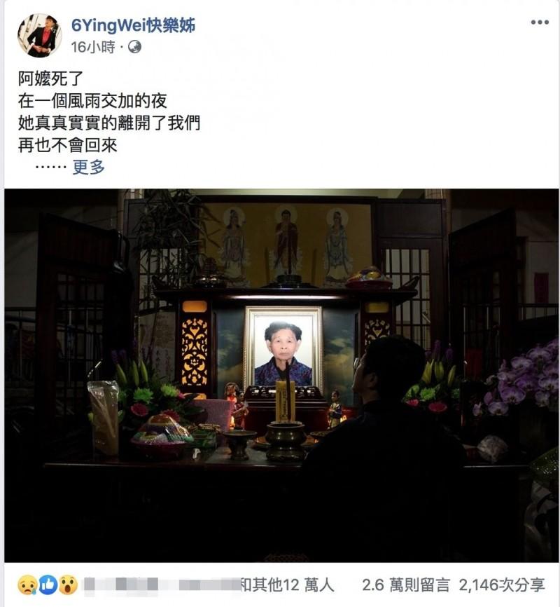 快樂姊在臉書發文快樂嬷逝世訊息,一個晚上就有2.6萬則留言悼念。(圖擷取自6YingWei快樂姐臉書)