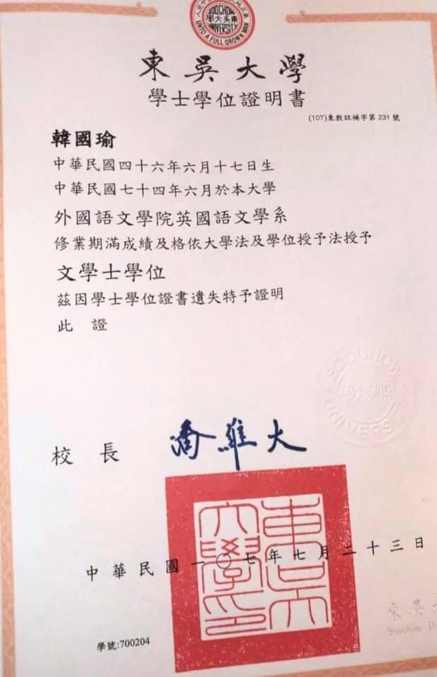 韓國瑜秀出東吳大學英文系的畢業證書。(取自韓國瑜臉書)
