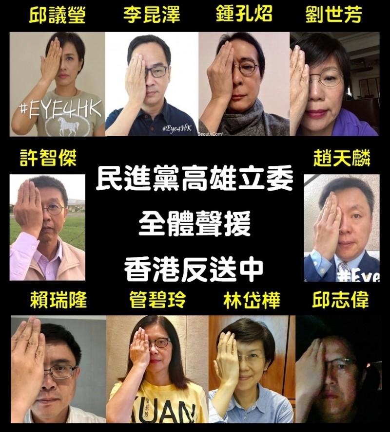 反送中》民進黨高雄10立委 全體聲援香港反送中
