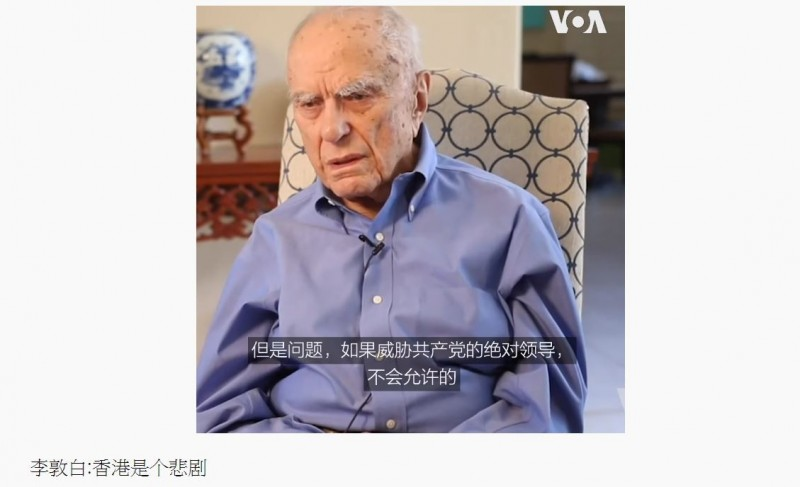 李敦白在2016年接受《美國之音》訪談時,神情惆悵地指出中國政權的獨裁本質,其權威是不容質疑的,「如果威脅共產黨的絕對領導,不會被允許的」、「中國不會允許香港有自由,怎麼可能?」。(圖擷取自YouTube_美國之音中文網)
