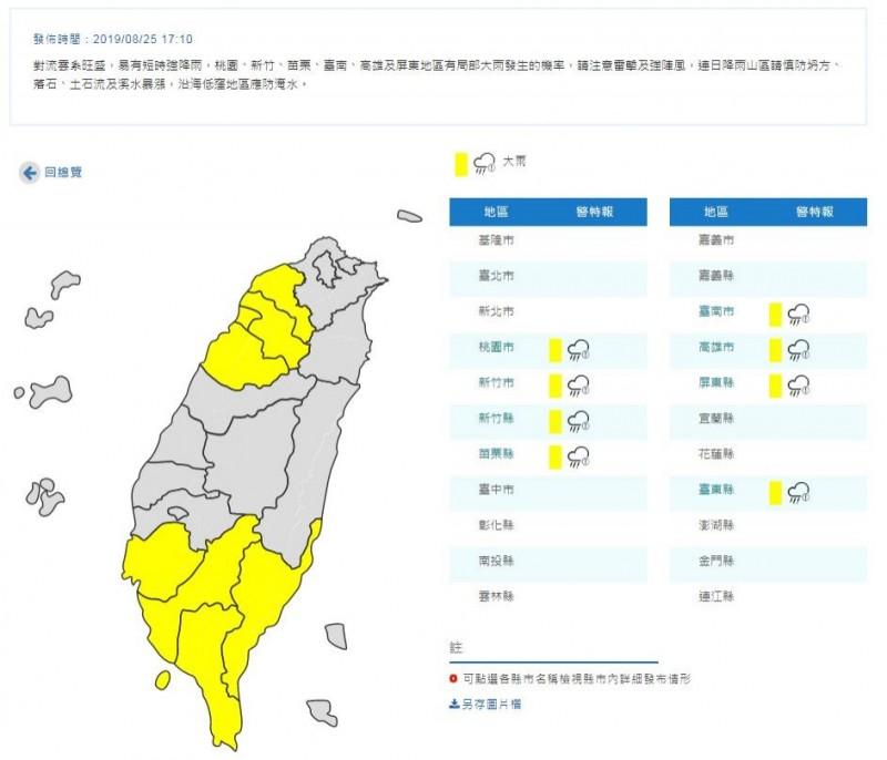 中央氣象局今天下午5時10分,針對8縣市發布大雨特報。(圖翻攝自中央氣象局官網)
