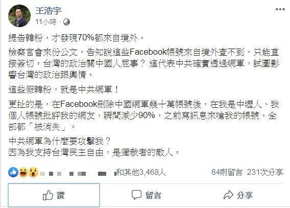 王浩宇臉書全文。(圖擷自臉書_王浩宇)